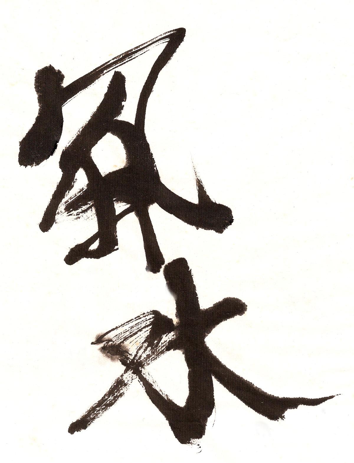 Feng Shui Characters